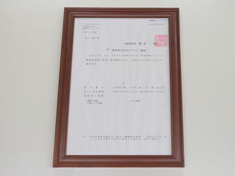 国から合法木材取扱い店の認可も取得